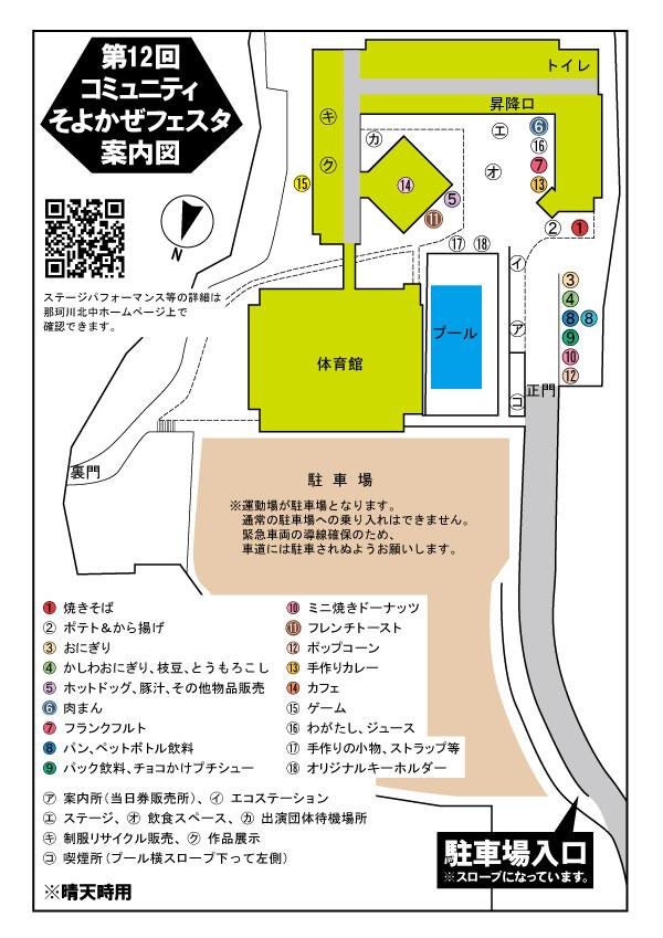 那珂川北中学校・そよかぜフェスタマップ