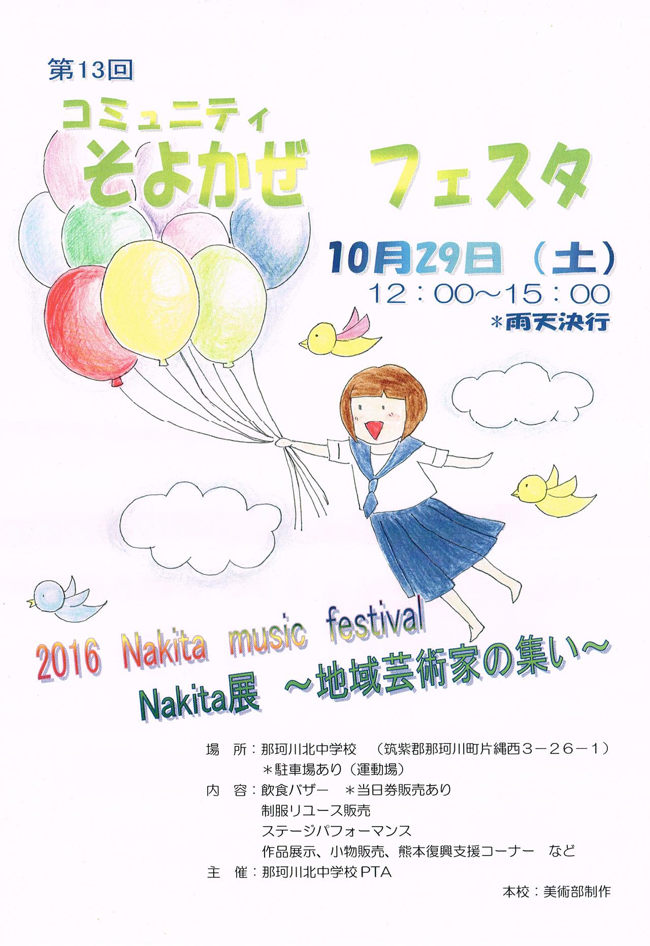 h28_soyokaze_flyer