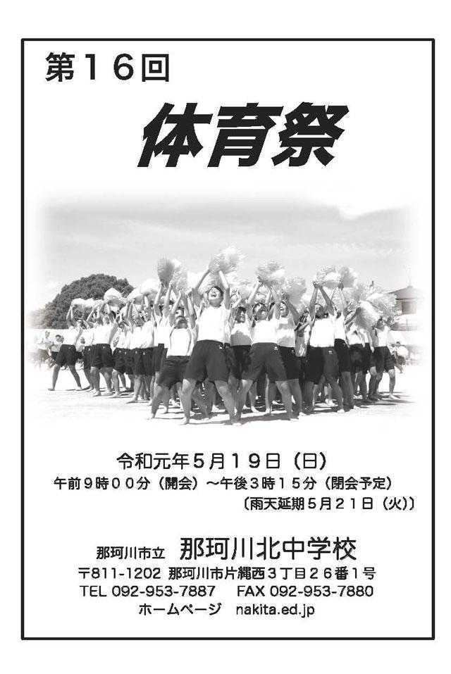 那珂川北中学校 第16回体育祭プログラム